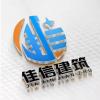 深圳佳信建筑工程有限公司